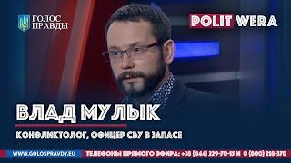 """Почему Украина станет """"Большим Донбассом"""" Владимир Мулык  #StayHome"""