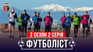 ФУТБОЛІСТ 2 сезон 2 серія Тренувальні збори в Туреччині