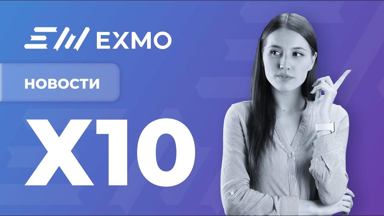 EXMO Крипто Новости | BTC выше $60 000, ранний доступ к EXMO Margin и самокоронование Илона Маска