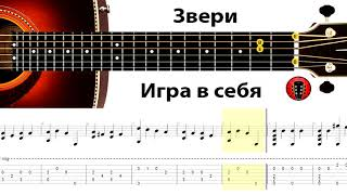 Звери - Игра в себя / Аранжировка на гитаре.