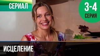 Исцеление 3 и 4 серия - Мелодрама | Фильмы и сериалы - Русские мелодрамы
