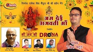 Jass Deai Maa Bhagwati   Rakesh Bhatt   Best Uttarakhandi Bhakti Geet   Garhwali Mata Jagar Song