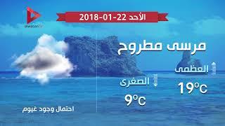 تعرف على حالة الطقس اليوم.. 22 يناير
