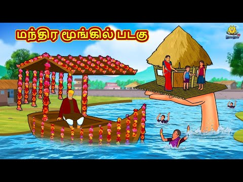 Tamil Stories - மந்திர மூங்கில் படகு | Tamil Moral Stories | Bedtime Stories | Tamil Fairy Tales