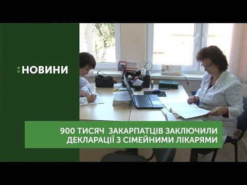900 тисяч закарпатців підписали декларації з сімейними лікарями