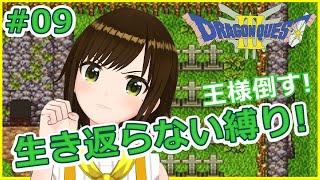【ドラクエ3】#09 サマンオサの偽王倒す!!【初見 縛りプレイ】ネタバレ×