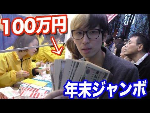 年末ジャンボを10億円狙って日本一の宝くじ売り場から100万円分買ってみた