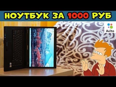 Ноутбук с Avito за 1000 Рублей 2 [ПОКУПКИ АВИТО]