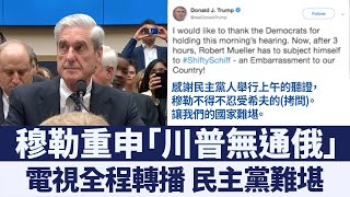 美民主黨堅持「川普通俄」 穆勒證詞再次讓民主黨失望|新唐人亞太電視|20190729