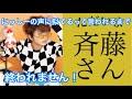 【斉藤さんアプリ】AAA 西島隆弘さん(にっしー)の声に似てるって言われるまで終われません!