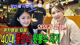 [KOREANPRANK] Beauty's funny face baby in their 40s phonecam chicken shop. lol lol