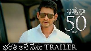 Bharat Ane Nenu 50 Days Trailer - A Blockbuster Promise | Mahesh Babu | Siva Koratala | Kiara Advani