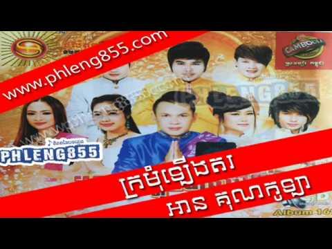 Khmer New Year 2014, Kromom Lerng Tor Linda, Sunday CD Vol 169
