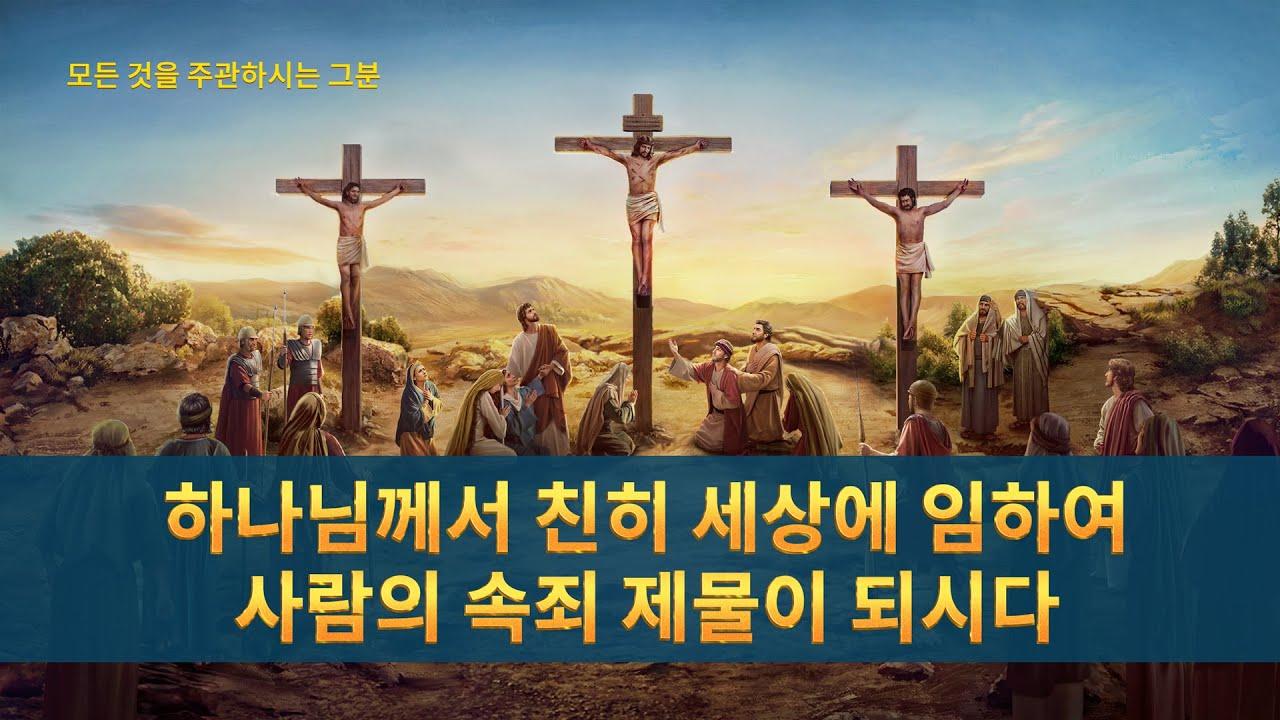 기독교 다큐멘터리 영화 <모든 것을 주관하시는 그분> 명장면(10) 하나님께서 친히 세상에 임하여 인간의 속죄제가 되시다