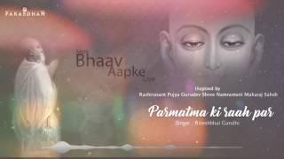 Parmatma ki Raah Par| Bhakti Song (Mere Bhaav Aapke Liye) | Jain Stavan | Parasdham