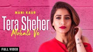 Tera Sheher Mohali Ve (Mani Kaur) Mp3 Song Download