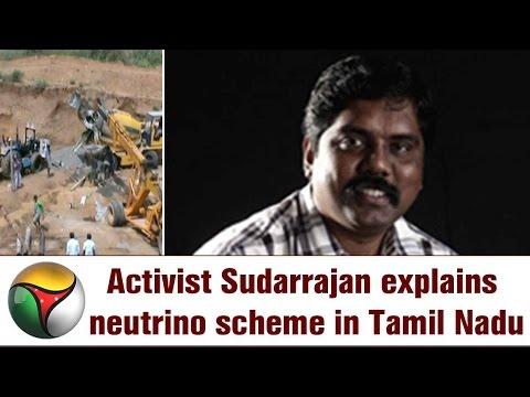 What is Neutronio Scheme in Tamil Nadu ? | Activist Sudarrajan