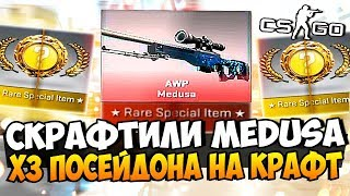 ЭТО НЕВОЗМОЖНО! ЗАКИНУЛИ 3 M4A4 ПОСЕЙДОН В КРАФТ И ВЫБИЛИ AWP MEDUSA ЗА 60.000 РУБЛЕЙ В CS:GO