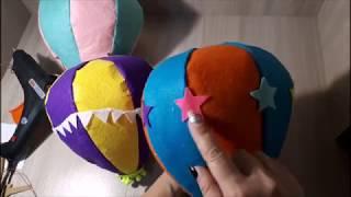 воздушный шар из фетра //МАСТЕР КЛАСС