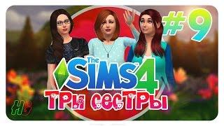 TheSims 4: Семейка Крудс/В Поисках Второй Половинки!