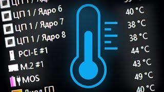 Как узнать температуру процессора, видеокарты, мат.платы итд?