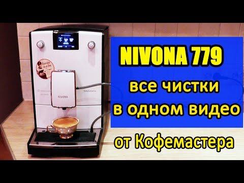 Инструкция по обслуживанию Nivona 779.  Чистящие таблетки с Aliexpress