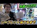 【SDBH】予算10万円!UM第7弾のシークレット当てるまでやったら史上最大の神引きて…