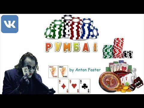 РУМБЛЮ В РУМБЕ | РУМБА - Карточная игра!
