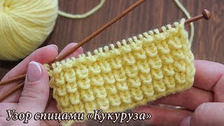Узор спицами «Кукуруза», «Узелки» или «Ёжики» «Corn» knitting patterns