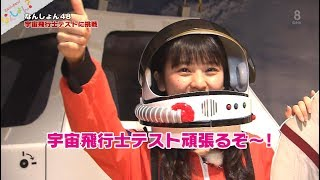 NMB48 山尾梨奈 クイズ! なんしょん48 20170707