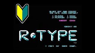 【初心者向け】R-TYPE 復活パターン(ステージ1~8)