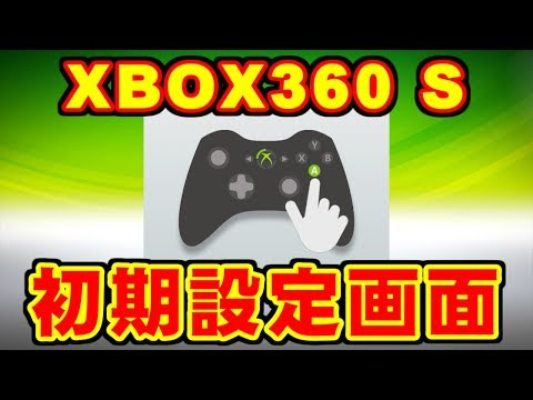 XBOX360(S)の初期設定画面