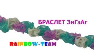 """Плетение из резиночек от Rainbow Team.  Браслет """"Зиг-Заг"""""""