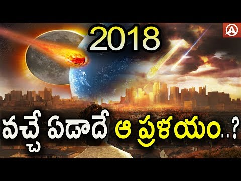 End of the World 2018 |The Earth will be Destroyed Next Year |Nostradamus | PlanetX | Namaste Telugu
