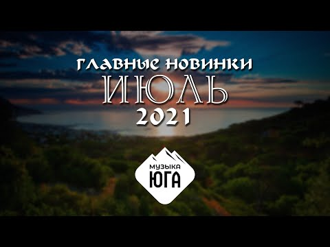 Главные новинки   Июль 2021