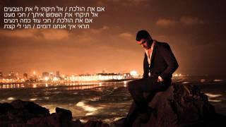 משה פרץ - אם את הולכת - Moshe Perez - Im At Holechet