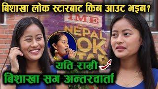 बिशाखा शाहि किन आउट  Nepal lok Star भइन बिशाखा सङ रमाइलो कुराकानि  Bishakha Shahi Nepal Lok Star