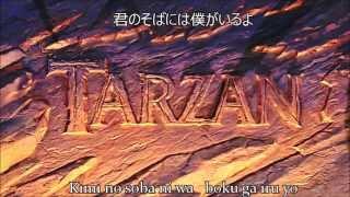 Tarzan- You'll Be in My Heart Japanese lyrics with romaji. English ...