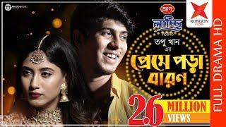 Preme Pora Baron | Safa Kabir | Tawsif Mahbub | Bangla Eid Natok 2019
