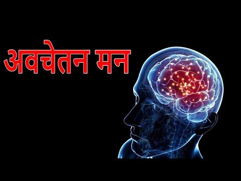 दिमाग तेज़ करने के तरीके | Boost your Brain Power and the Subconscious Mind