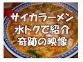 彩華ラーメン 水トク11月19日放送に紹介された奈良のラーメンチェーンです。関…