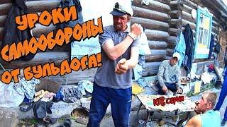Один день среди бомжей /108 серия- Уроки самообороны от Бульдога!(18+)