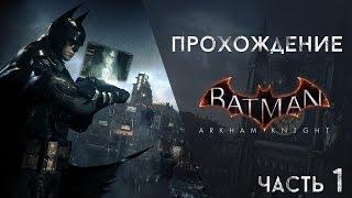 Batman: Arkham Khight - Увлекательное начало игры!!!