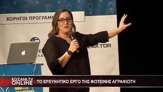Ολόκληρη η ομιλίας της Φωτεινής Αγραφιώτη στην Κοζάνη