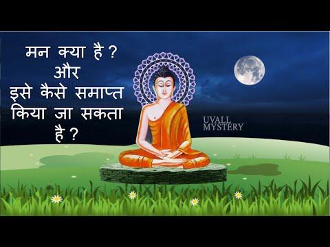 मन क्या है ? और इसे कैसे समाप्त किया जा सकता है ? what is mind ? Buddha story - UVALL MYSTERY
