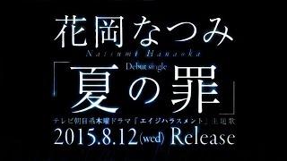花岡なつみ デビューシングル「夏の罪」 ドラマ『エイジハラスメント』...