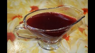 Соус из красной смородины к мясу./Sauce for meat.