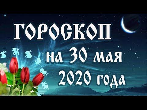Гороскоп на сегодня 30 мая 2020 года 🌛 Астрологический прогноз каждому знаку зодиака