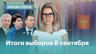 Download Итоги выборов 8 сентября Mp3 and Videos