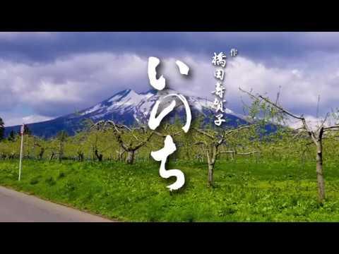 大河ドラマ「いのち」テーマ曲ステレオ版